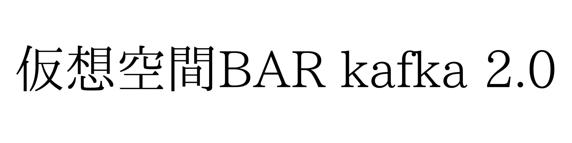 仮想空間BAR kafka 2.0